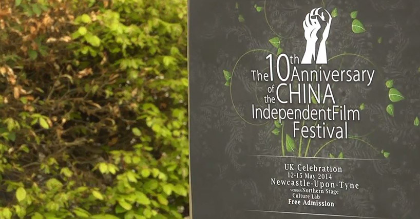 We played host to the 10th anniversary of the China Independent Film Festival Celebration UK.